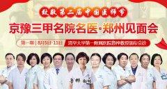 8月5日-11日 清华大学第一附属医院鲁桦教授坐诊郑州长江医院