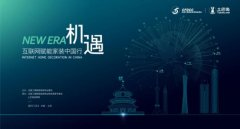 """2017""""机遇?互联网赋能家装中国行""""北京站活动正式启动"""