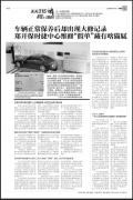 """郑开保时捷中心维修""""假单""""背后有何隐情 四大焦点问题"""