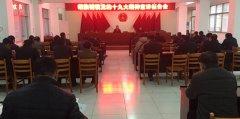 胡族铺镇召开党的十九大精神宣讲报告会