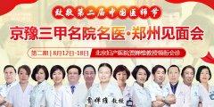 8月12日-18日北京妇产医院贾婵维教授莅临郑州长江不孕不育医院一对一亲诊