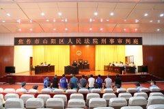 山阳区法院开庭审理一起恶势力犯罪团伙案件 - 焦作山阳区法院网