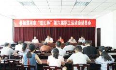 """我县召开参加漯河市""""双汇杯""""第六届职工运动会动员会"""