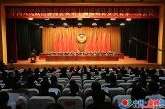 政协虞城县十届二次会议举行第二次全体会议