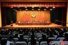 政协虞城县第十届委员会第二次会议隆重开幕