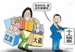 公安部揭50亿条个人信息遭窃案:4个月14省市抓获96人