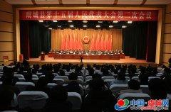 虞城县第十五届人大二次会议胜利闭幕