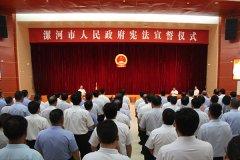 市政府举行宪法宣誓仪式