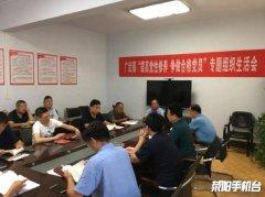 广武镇各党支部积极召开组织生活会