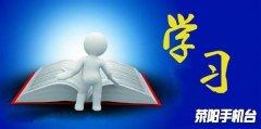 【学习时间】肩负起时代赋予的使命任务