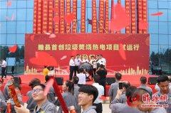 睢县举行首创垃圾焚烧热电项目运行启动仪式