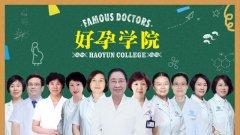 《好孕学院》郑州长江不孕不育医院邀请国内知名孕育专家做客直播间