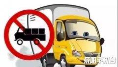 荥阳市关于限制载货汽车通行的通告