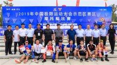 2019年中国极限运动大会摩托艇比赛圆满闭幕