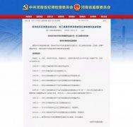 郑州经开区管委会副主任、党工委委员师淑君接受纪律审查和监察调查