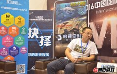 专访哈视奇CEO沈浩然:做精品化的VR主机游戏