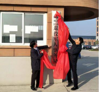 郾城区退役军人事务局正式挂牌成立