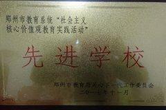 """二七区航海路小学荣获""""社会主义核心价值观教育实践活动""""先进学校"""