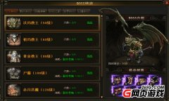 177游戏《百战沙城》BOSS系统系统介绍