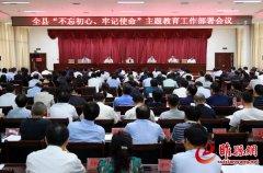 """睢县召开""""不忘初心、牢记使命""""主题教育工作部署会议"""