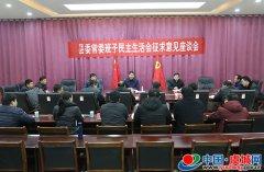 朱东亚主持召开县委常委班子民主生活会征求意见座谈会