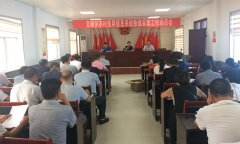 文峰乡召开农村信用系统数据采集工作动员会