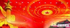 荥阳市第五届人民代表大会第三次会议举行主席团第四次会议