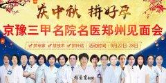 9月22-28日北京三甲孕育名医亲临郑州长江不孕不育医院会诊