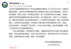 郑州外国语新枫杨学校三楼连廊栏杆断裂 三名高一男生坠到一楼