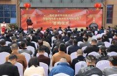 我区举行国药(漯河)物流园启用暨国药河南公司与漯河医专战略合作协议签约仪式