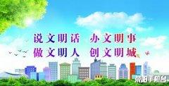 """月圆中秋 平安相伴 荥阳交警发布2018中秋节""""两公布一提示"""""""