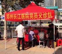 郑州长江中医院联合《一拍即合》走进郑州红河瀛园社区