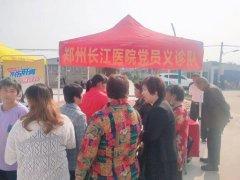郑州长江中医院联合《一拍即合》走进中牟县坡董村
