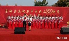 """我县举行庆祝新中国成立70周年""""我和我的祖国""""合唱大赛决赛"""