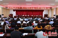 睢县召开纪念关心下一代工作委员会成立30周年暨表彰大会