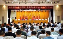 鹤山区召开第十届委员会第九次全体会议(图文)