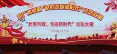 """热烈祝贺郑州长江不孕不育医院在""""壮丽70载、奋进新时代""""红歌比赛中荣获第一名"""