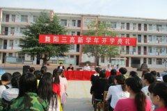 舞阳三高隆重举行新学期开学典礼