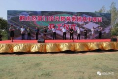 厦门倍凡教育集团高中项目开工仪式在鹤山区隆重举行