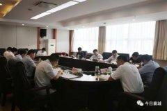 襄城县级领导干部开展主题教育集中学习坚定理想信念