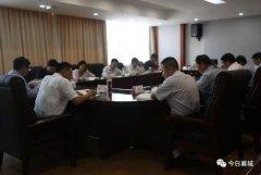襄城县级领导干部深入开展主题教育集中学习研讨活动