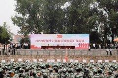 漯河医专举行2019级新生开学典礼暨军训汇报表演