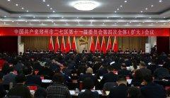 二七区委召开十一届四次全体(扩大)会议