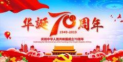 睢县干部群众认真收听收看庆祝中华人民共和国成立70周年大会和阅兵式群众游行实况