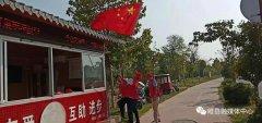 【国庆特别报道】睢县:服务景区 志愿快乐