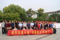 """漯河市统计局开展第十届""""中国统计开放日""""宣传活动"""
