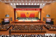 郑州市政协十四届一次会议开幕