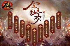 """《九重天》资料片""""九界至尊""""7月7日震撼公测"""