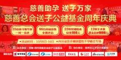 河南・郑州慈善总会送子公益基金周年庆典------内分泌性不孕峰会专场