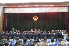 山��^人民法院�σ簧婧�喊讣�的公�_宣判 - 焦作山��^法院�W